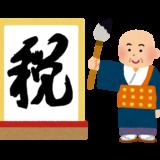 2018年の今年の漢字「災」を簡単なスペイン語で説明してみよう