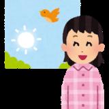 Como se dice buenos días en japonés ?