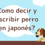¿Como se dice perro en japonés?