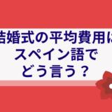 日本の結婚式にかかる平均費用ついて簡単なスペイン語で説明してみよう!