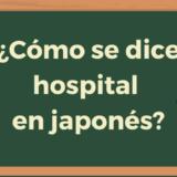 ¿Cómo se dice hospital en japonés?